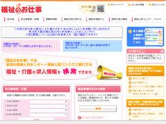 福祉のお仕事ホームページ