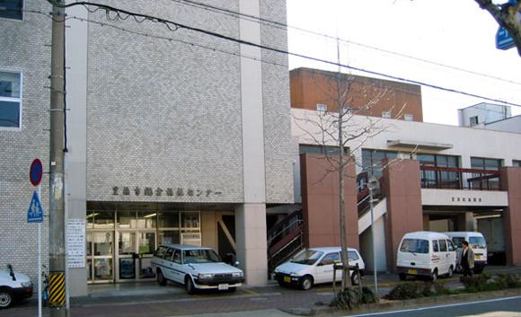 八町地域福祉センター