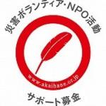 災害ボランティア・NPO活動サポート募金