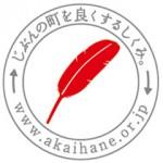 共同募金ロゴ