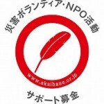 中央共同募金会「第3回ボラサポ・サロン(助成活動報告&交流会)」