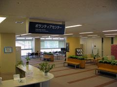 あいトピア2Fボランティアセンター