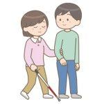 視覚障害者ガイド